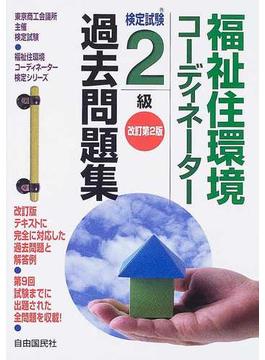 福祉住環境コーディネーター検定試験2級過去問題集 東京商工会議所主催検定試験 改訂第2版