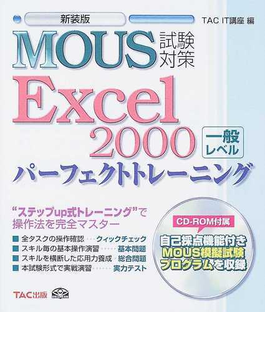 MOUS試験対策パーフェクトトレーニングExcel2000一般レベル 新装版