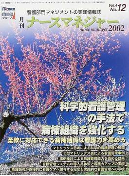 月刊ナースマネジャー Vol.4No.12(2003年3月) 科学的看護管理の手法で病棟組織を強化する