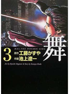 舞 Mai,the psychic girl 3(MF文庫)