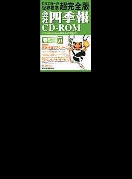 会社四季報CD-ROM 2003年2集春号