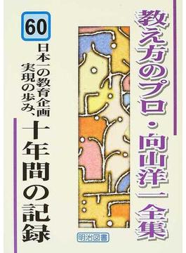 教え方のプロ・向山洋一全集 60 日本一の教育企画実現の歩み、十年間の記録