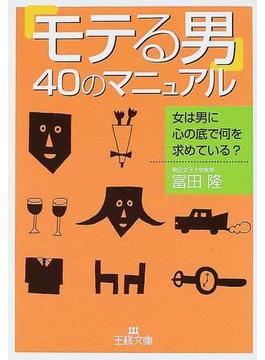 「モテる男」40のマニュアル(王様文庫)