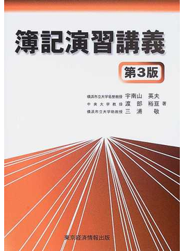 簿記演習講義 第3版