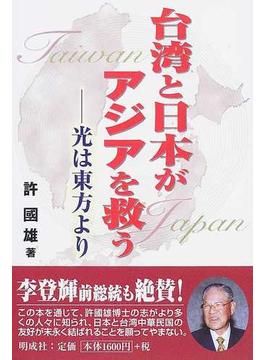 台湾と日本がアジアを救う 光は東方より