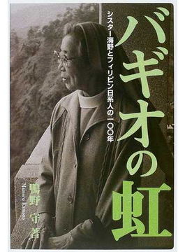バギオの虹 シスター海野とフィリピン日系人の一〇〇年