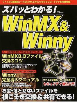 ズバッとわかる!WinMX&Winny ファイル交換・共有が完璧にできる!