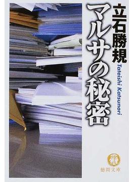 マルサの秘密(徳間文庫)