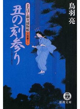 丑の刻参り(徳間文庫)