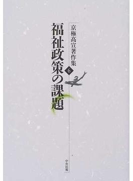 京極高宣著作集 6 福祉政策の課題