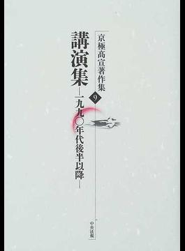 京極高宣著作集 9 講演集