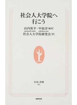 社会人大学院へ行こう(生活人新書)