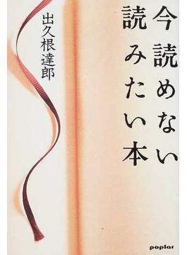 今読めない読みたい本