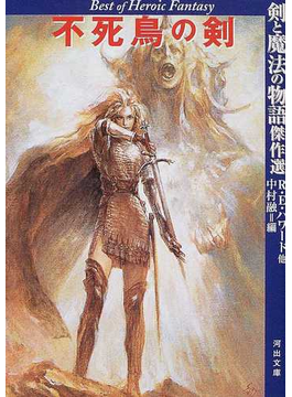 不死鳥の剣 剣と魔法の物語傑作選(河出文庫)