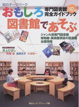 おもしろ図書館であそぶ 専門図書館142館完全ガイドブック(毎日ムック)