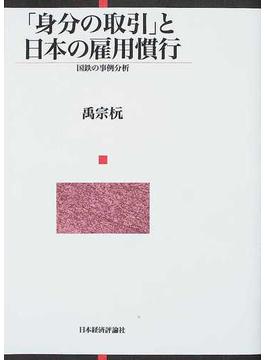 「身分の取引」と日本の雇用慣行 国鉄の事例分析