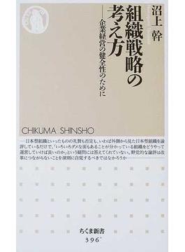 組織戦略の考え方 企業経営の健全性のために(ちくま新書)