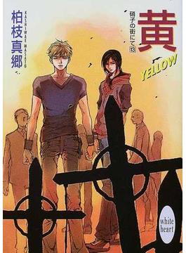 黄−YELLOW−(講談社X文庫)