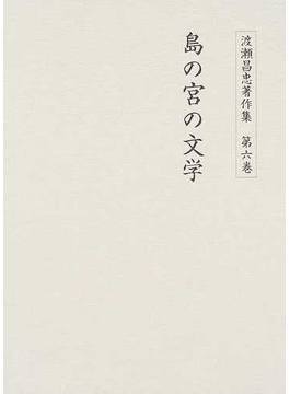 渡瀬昌忠著作集 第6巻 島の宮の文学