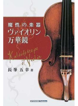 ヴァイオリン万華鏡 魔性の楽器