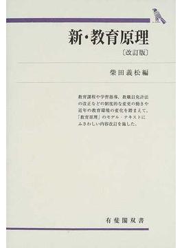 新・教育原理 改訂版