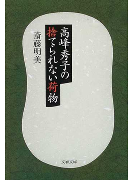 高峰秀子の捨てられない荷物(文春文庫)