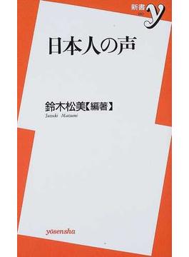 日本人の声