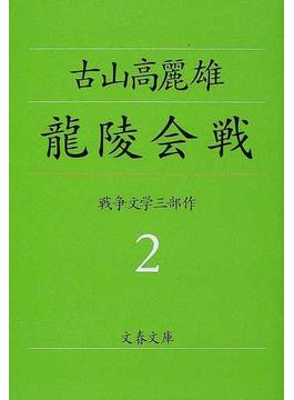 竜陵会戦(文春文庫)