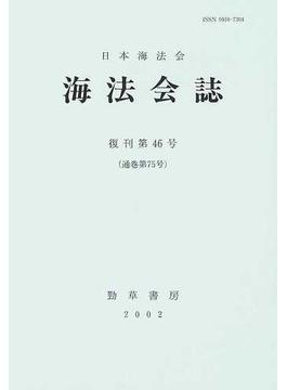 海法会誌 復刊第46号