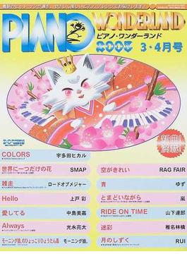 ピアノワンダーランド 最新ヒット・ソング・ブック 2003−3・4月号