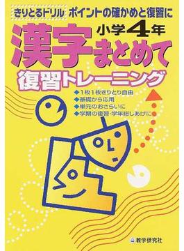 漢字まとめて復習トレーニング ポイントの確かめと復習に 小学4年