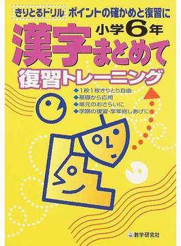 漢字まとめて復習トレーニング ポイントの確かめと復習に 小学6年