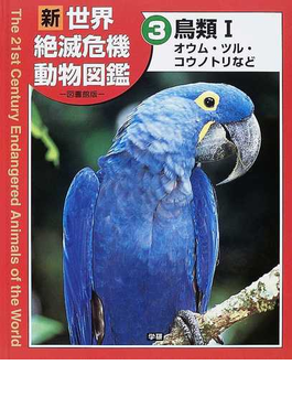 新世界絶滅危機動物図鑑 図書館版 3 鳥類 1 オウム・ツル・コウノトリなど