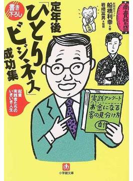 定年後「ひとりビジネス」成功集(小学館文庫)