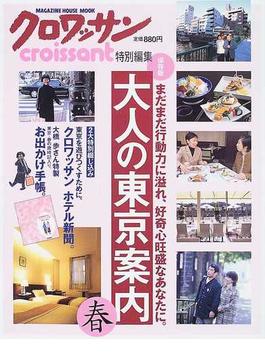 大人の東京案内 保存版 2003春