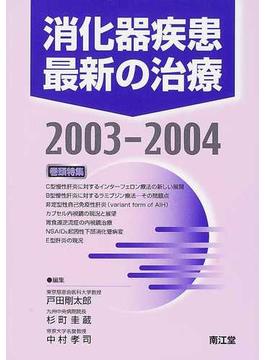 消化器疾患最新の治療 2003−2004