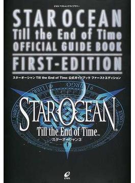 スターオーシャンTill the End of Time公式ガイドブックファーストエディション スターオーシャン3
