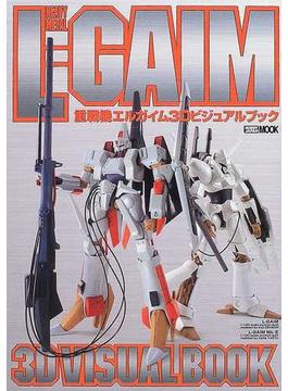 重戦機エルガイム3Dビジュアルブック(ホビージャパンMOOK)