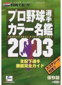 プロ野球選手カラー名鑑 保存版 2003