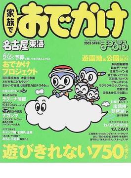 家族でおでかけ名古屋東海 '03−'04