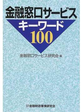 金融窓口サービスキーワード100