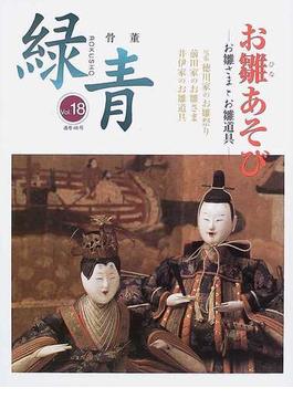 骨董「緑青」 Vol.18 特集:お雛あそび