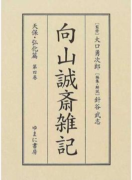 向山誠斎雑記 影印 天保・弘化篇第4巻