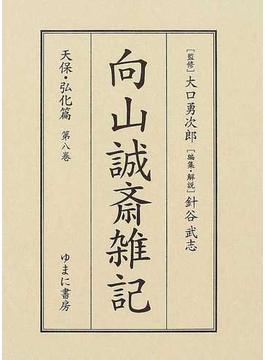 向山誠斎雑記 影印 天保・弘化篇第8巻