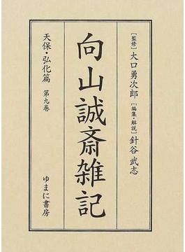 向山誠斎雑記 影印 天保・弘化篇第9巻