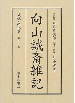 向山誠斎雑記 影印 天保・弘化篇第11巻
