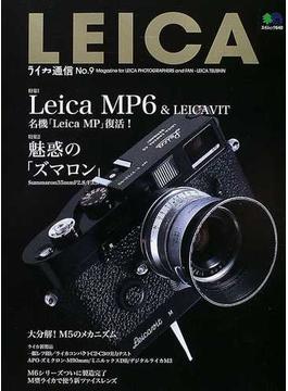 LEICA ライカ通信 No.9 MP6+ライカビット/魅惑のズマロン/新ライカコンパクト(エイムック)