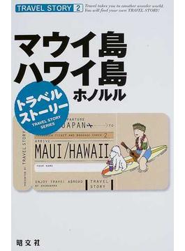 マウイ島・ハワイ島 ホノルル