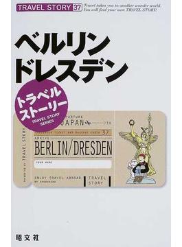ベルリン・ドレスデン