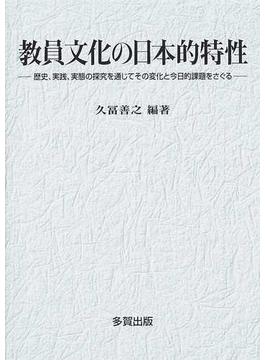 教員文化の日本的特性 歴史、実践、実態の探究を通じてその変化と今日的課題をさぐる